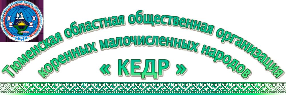 """Сайт Тюменской Областной Общественной организации коренных малочисленных народов """"КЕДР"""""""