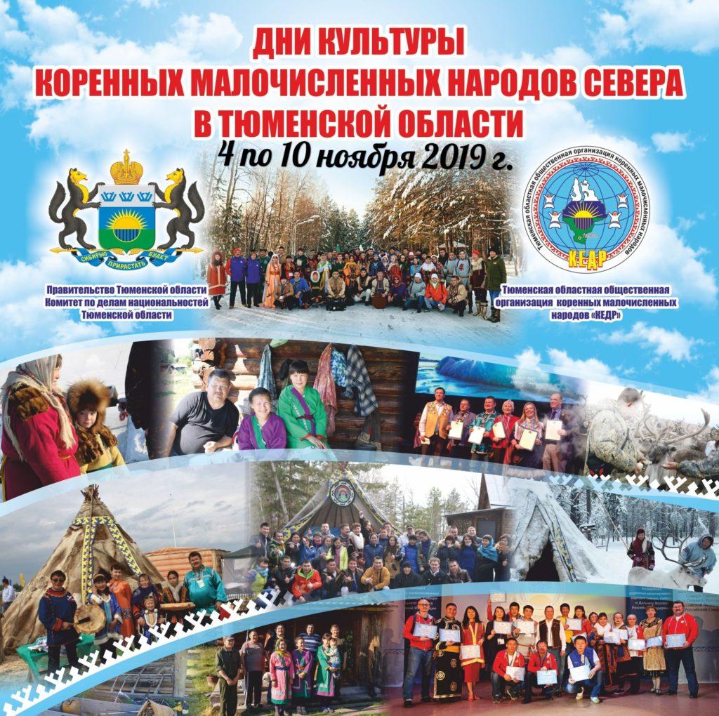 Дни культуры КМНС в Тюмени 4-10 ноября 2019г